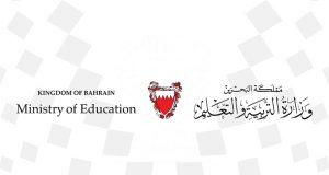 BahrainNow.net   اخبار   التربية تعلن بدء المرحلة الثانية
