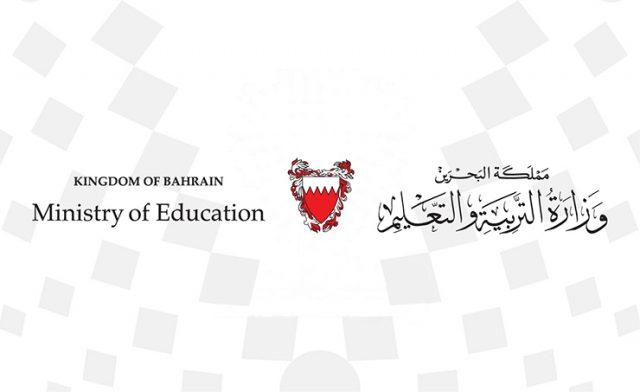 BahrainNow.net | اخبار | التربية تعلن بدء المرحلة الثانية