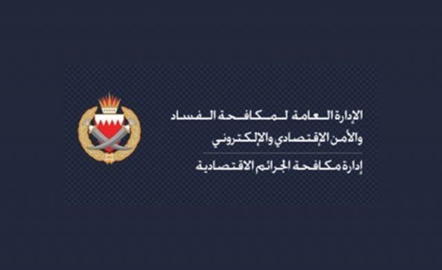 BahrainNIOW | الاخبار المنامة في 20 أبريل/ بنا / تمكنت إدارة مكافحة الجرائم الاقتصادية بالإدارة العامة لمكافحة الفساد والأمن الاقتصادي والإلكتروني من القبض على 4 آسيويين، قاموا بعمليات نصب واحتيال على عدد من الأشخاص والاستيلاء على حساباتهم البنكية وتحويل المبالغ إلى خارج البلاد، حيث بلغت قيمة تلك الأموال حوالي 80 ألف دينار بحريني، فيما تم مباشرة التعاون والتنسيق عبر إدارة الشئون الدولية والانتربول للتعميم على مطلوب آخر خارج البحرين لتقديمه إلى العدالة. وأكدت إدارة مكافحة الجرائم الاقتصادية بأنها باشرت أعمال البحث والتحري وجمع الأدلة وفور تلقي الإدارة عدداً من البلاغات بهذا الشأن، وأسفرت هذه الجهود عن تحديد هوية المذكورين والقبض عليهم، وجار اتخاذ الإجراءات القانونية اللازمة تمهيداً لإحالة القضية إلى النيابة العامة.