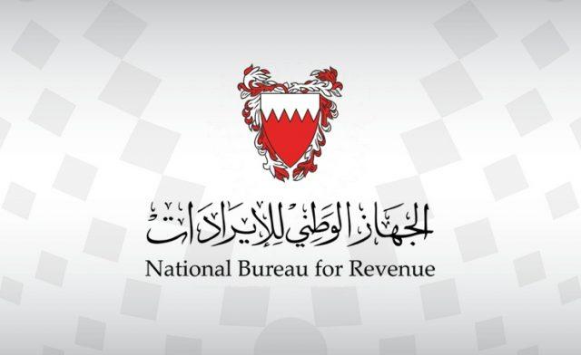 BahrainNOW.net | الجهاز الوطني للإيرادات يفوز بجائزة SAP® للجودة لعام 2020
