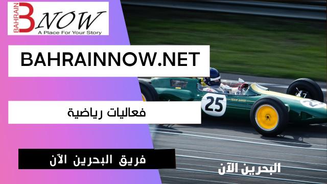 BahrainNOW.net | Formula One Bahrain