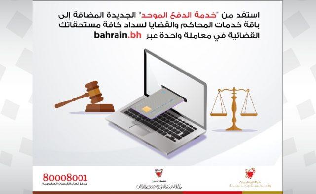 BahrainNOW.net | وزارة العدل وهيئة المعلومات والحكومة الإلكترونية تُدشنان خدمة السداد الموحد للخدمات العدلية عبر bahrain.bh