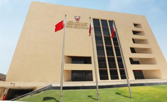 BahrainNOW.net | المصرف المركزي: تغطية الإصدار 1857 بقيمة 70 مليون دينا