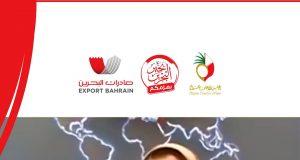 "BashrainNOW.net | رستم: 39% من الشركات التي حصلت على خدمات ""صادرات البحرين"" تملكها نساء"