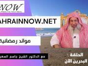BahrainNow.net | موائد رمضانية - الدكتور الشيخ جاسم السعيدي