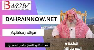 BahrainNOW.net | الثقافة موائد رمضانية - الدكتور الشيخ جاسم السعيدي