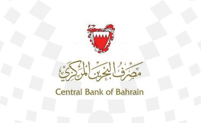 BahrainNOW.net | تغطية الإصدار 1860 من أذونات الخزانة الحكومية بقيمة 70 مليون دينار