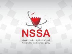 BahrainNOW.net | لمساهمتها في إنجاح برنامج التدريب الوظيفي مركز ناصر يكرم هيئة الفضاء