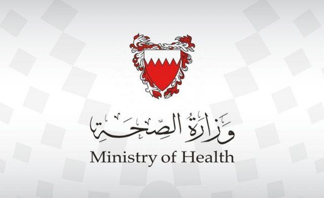 BahrainNOW.net | منهم مخالفين للعزل الصحي المنزلي.. الصحة تحيل 32 شخصاً مخالفاً للنيابة العامة لعدم تقيدهم والتزامهم بالقوانين المحددة لمواجهة فيروس كورون