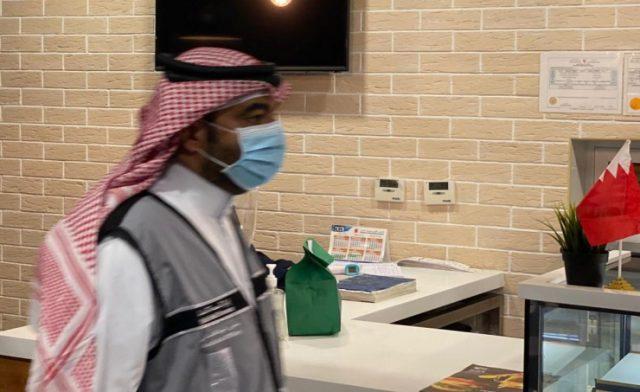 BahrainNOW.net | المطاعم والمحال للإجراءات والاشتراطات التنظيمية