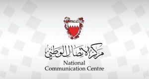 BahrainNOW.net | مركز الاتصال الوطني: ما جاء في الندوة التي أوردتها قناة الجزيرة عن المرأة في البحرين بعيدا كل البعد عن المهنية ويجانب الحقيقة ويشوّه الواقع عن تقدم المرأة البحرينية