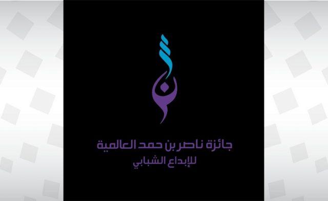 BahrainNOW.net | إطلاق جائزة ناصر بن حمد العالمية للإبداع الشبابي