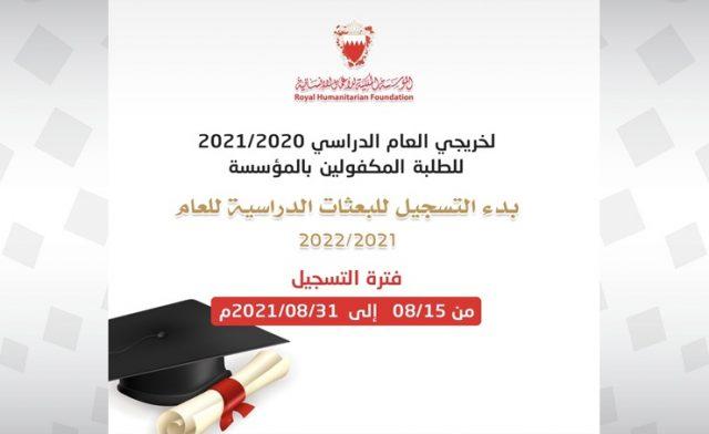 bahrainnow.net المؤسسة الملكية تبدأ التسجيل للبعثات الدراسية لخريجي الثانوية العامة من المكفولين بالمؤسسة