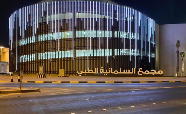bahrainnow.net,, |مجمع السلمانية الطبي يدرب منتسبي قسم الطوارئ على التصنيف الحديث للمرضى