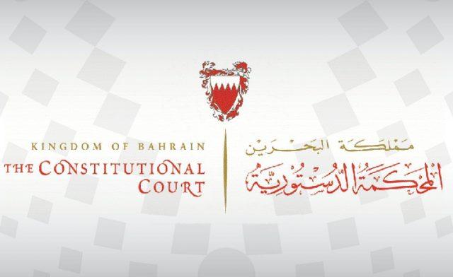 bahrainnow.net|المحكمة الدستورية تعقد جلستها غدًا للنظر في دعوى دستورية
